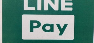 LINE PAY始まりました!