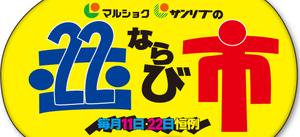 でっかく挑戦! 「並び市」本日開催!