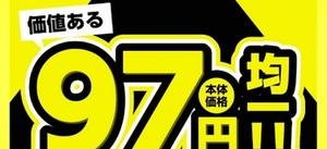 【予告】11月22日~24日の3日間は『価値ある97円均一』