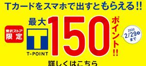 モバTスタート記念!最大150Pt貰えるキャンペーン開催中!
