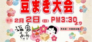 『予告』2/2(日)豆まき大会開催決定!!