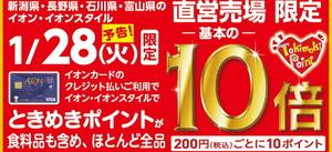【予告】1/28(火)ときめきポイント10倍のご案内