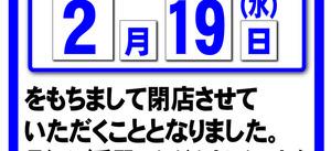 黒埼店閉店のお知らせ
