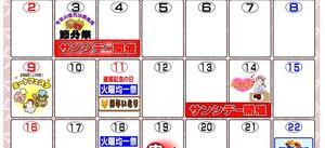 2月イベントカレンダー!!
