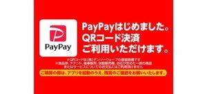 ★オリンピック各店で「PayPay」がお使いいただけます!