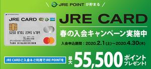 JRE CARD入会で最大55,500ポイントプレゼント!