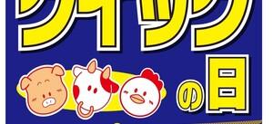 【予告】2/19(水)「クイックの日」セール開催のお知らせ