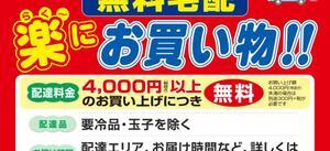 2/18(火)は【万代大感謝祭】無料宅配サービスが便利です♪
