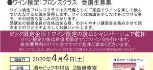ワインの資格を取ろう!日本ソムリエ協会 ワイン検定のお知らせ