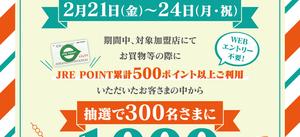 2/21(金)~ JREPOINT利用キャンペーン開催!