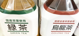 *激安のお茶です
