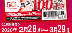 ★感謝のお買物100円引券ご利用ください★