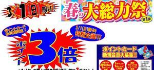 【予告】春の大総力祭! 3/1(日)は、ポイント3倍!!!