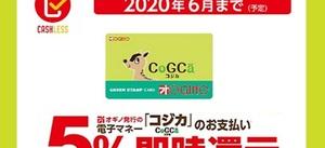 オギノグリーンスタンプCoGCaカード払いで5%即時還元!