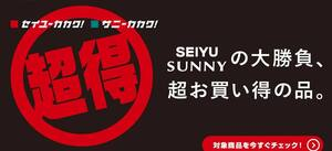 SEIYU・SUNNYの大勝負、超お買い得の品。