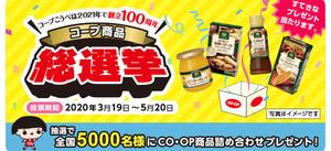 コープ商品総選挙