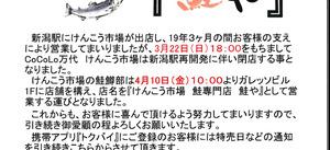 『けんこう市場 鮭専門店 鮭や』4月10日(金)オープン‼