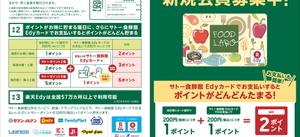 只今、「サトー食鮮館Edyカード」新規入会無料実施中!