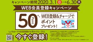 WEB会員登録キャンペーン まだまだ実施中!50pプレゼント