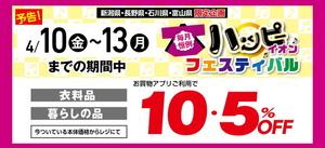 【予告】ハッピーイオンフェスティバル(4/10~13)開催!