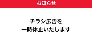 4/8(水)~4/14(火)チラシ発行中止のおしらせ