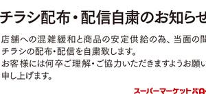チラシ配布・配信自粛のお知らせ