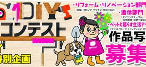 創業45周年記念 DIYコンテスト開催!