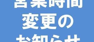 【イキイキ生鮮市場(東陽町店)】営業時間変更のお知らせ