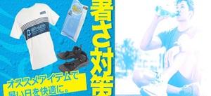暑さ・UV対策商品