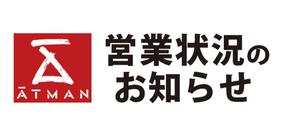 営業時間のお知らせ (6月1日更新)