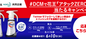 新製品!DCMで花王アタックZEROが当たるキャンペーン!