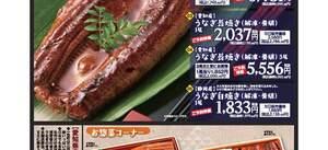 7/21(火)は土用の丑の日!うなぎご予約承り中!