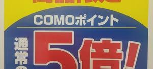 サマーギフト商品限定COMOポイント5倍キャンペーン