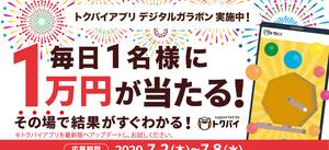 コクミンドラッグ×トクバイ1万円がその場で当たる!?