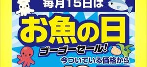 【予告】7月15日は『お魚の日ゴーゴーセール』を開催!