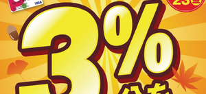 毎週日曜日 全額ピコカ払いのお客様に3%分キャッシュバック!