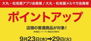 大丸・松坂屋のカード会員様・アプリ会員様 ポイントアップ