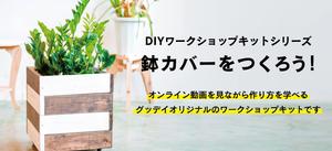 【グッデイオリジナルDIYワークショップキット販売開始】