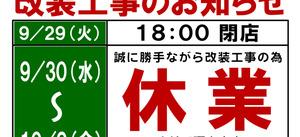 浜竹店臨時休業のお知らせ