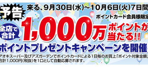 【予告】全店で総額1,000万円分のポイントが当たる!!
