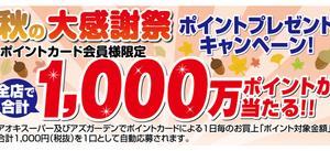 ★秋の大感謝祭★全店で合計1000万ポイントが当たる!!