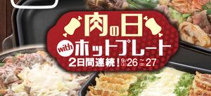 肉の日 with ホットプレート