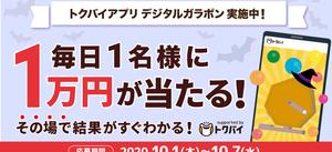 リウボウストア×トクバイ1万円がその場で当たる!?