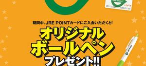 10/1~ JREPOINT新規入会キャンペーン開催!
