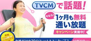 【テレビで話題】先着30名★1か月も無料通い放題キャンペーン