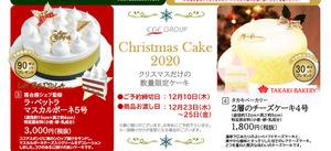 2020年クリスマスケーキのご予約受付中!!