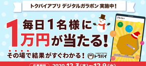 フレスタ×トクバイ1万円がその場で当たる!