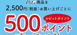P&G商品お買い上げでルビットポイントプレゼント!