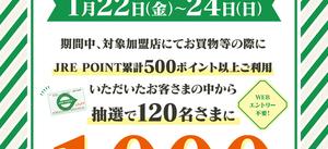 1/22(金)~JREPOINT利用キャンペーン開催!