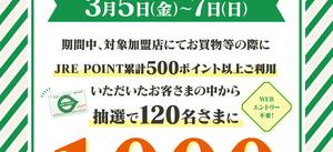 3/5(金)~JREPOINT利用キャンペーン開催!